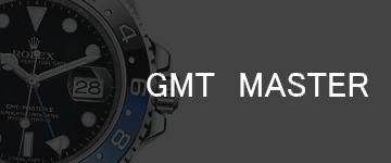 GMTマスター