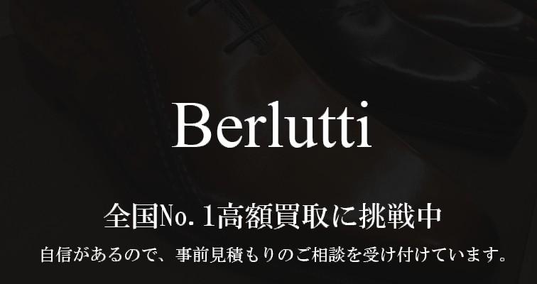 ベルルッティ-No.1-自信があるので、事前見積もりのご相談を受け付けています。