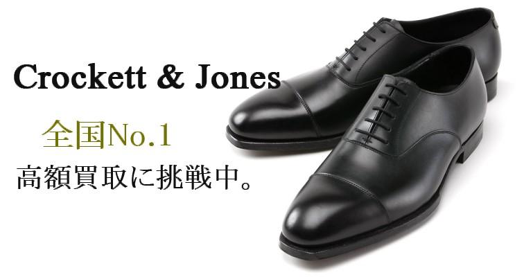 クロケット&ジョーンズ・オードリーNo.1