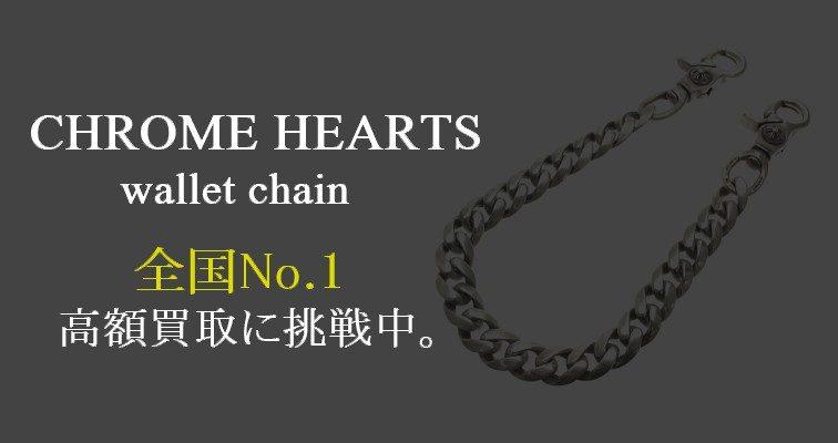 クロムハーツ・ウォレットチェーン-No.1