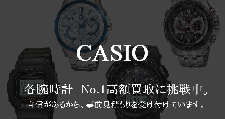カシオ-No.1