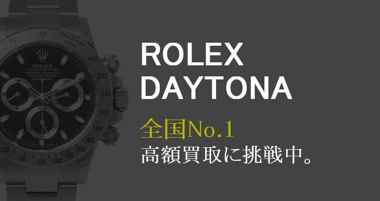 ロレックス-デイトナ-No.1高価買取に挑戦中。