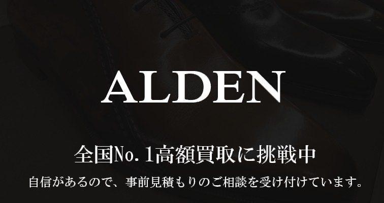 alden-No.1