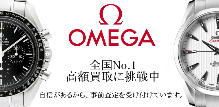 omega-全国No.1-高額買取に挑戦中。