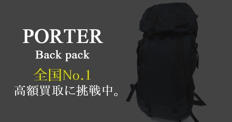 PORTER-リュック-バックパック-No.1