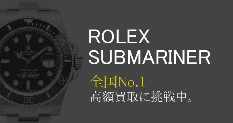ロレックス-サブマリーナ-No.1高価買取に挑戦中。