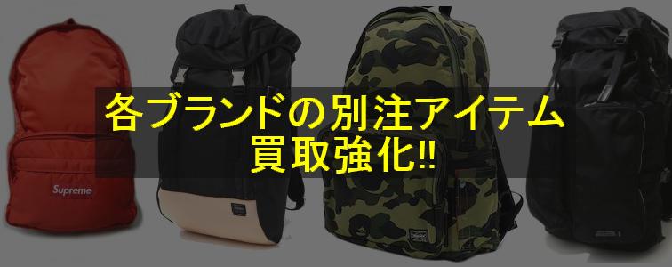 porter-各別注ブランド