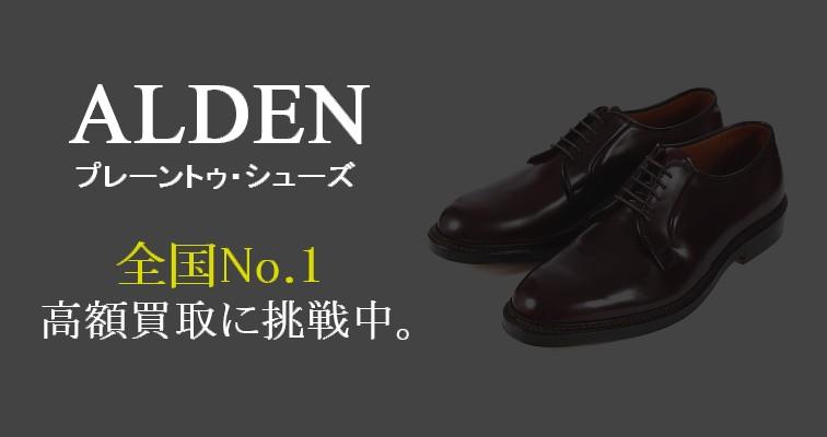 オールデン-プレーントゥ-No.1高価買取に挑戦中。