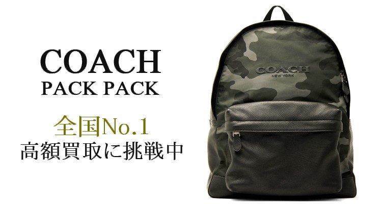 coach-リュック-バックパック-No.1
