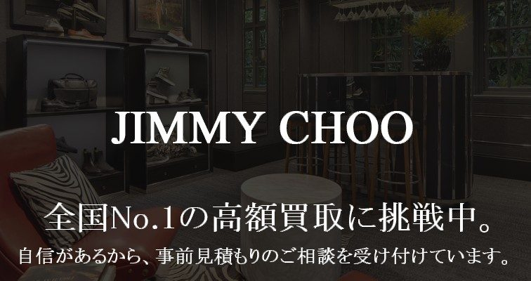 Jimmychoo-No.1