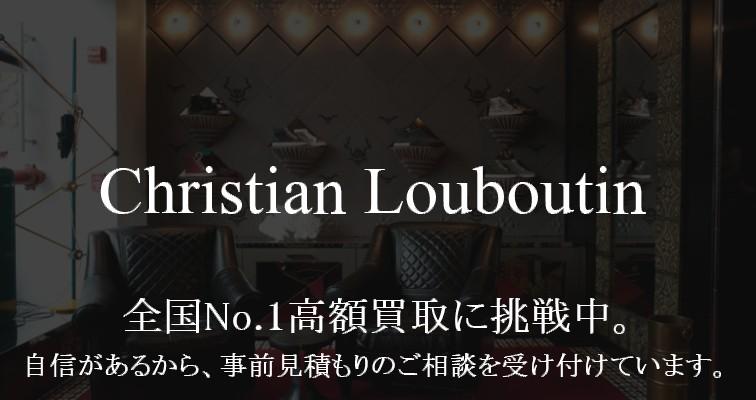 クリスチャンルブタン-全国No.1高額買取に挑戦中