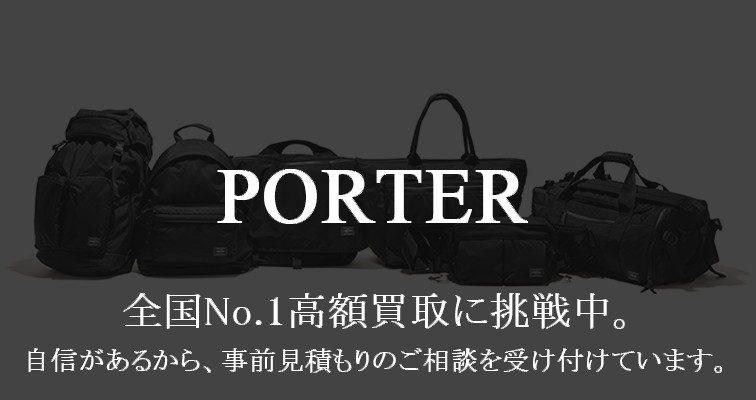 porter-No.1