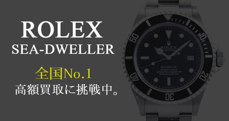 ロレックス-シードゥエラー-No.1高価買取に挑戦中