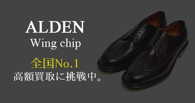 オールデン-ウィングチップ-No.1高価買取に挑戦中