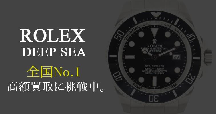 ロレックス-ディープシー-No.1高価買取に挑戦中。