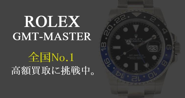 ロレックス-GMTマスター-No.1高価買取に挑戦中。
