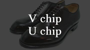 v/uチップ
