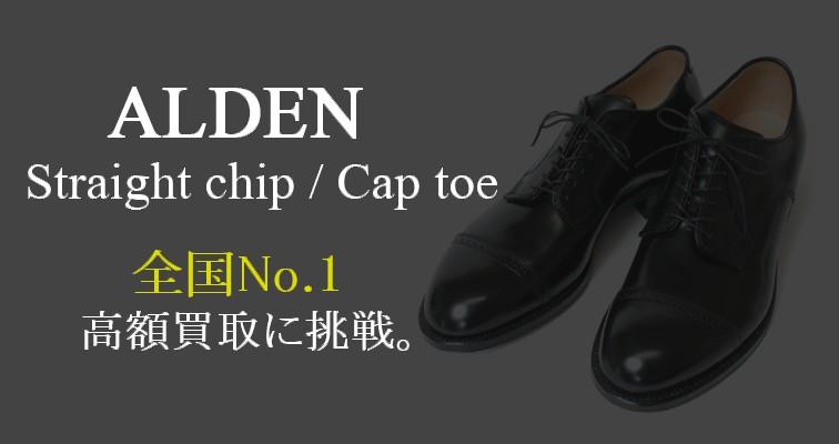 オールデン-ストレートチップNo.1高価買取に挑戦中。