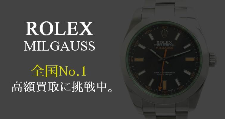 ロレックス-ミルガウス-No.1の高価買取に挑戦中。