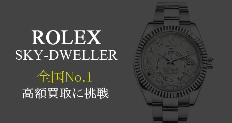 ロレックス-スカイドゥエラーNo.1高価買取に挑戦