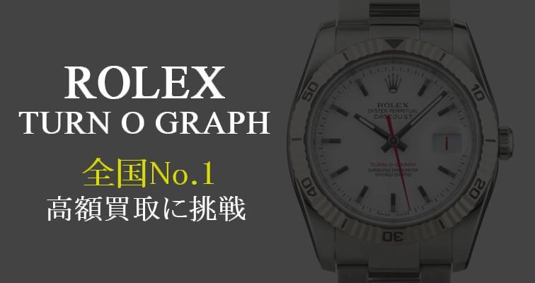 ロレックス・ターノグラフ・No.1高額買取に挑戦