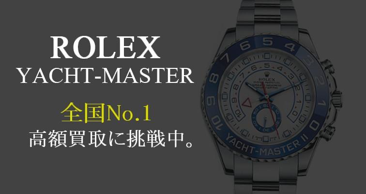 ロレックス-ヨットマスター-No.1高価買取に挑戦中