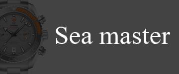 オメガ・シーマスターの買取価格表-link