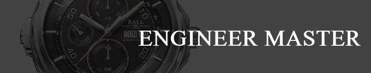ボールウォッチ-エンジニアマスター2
