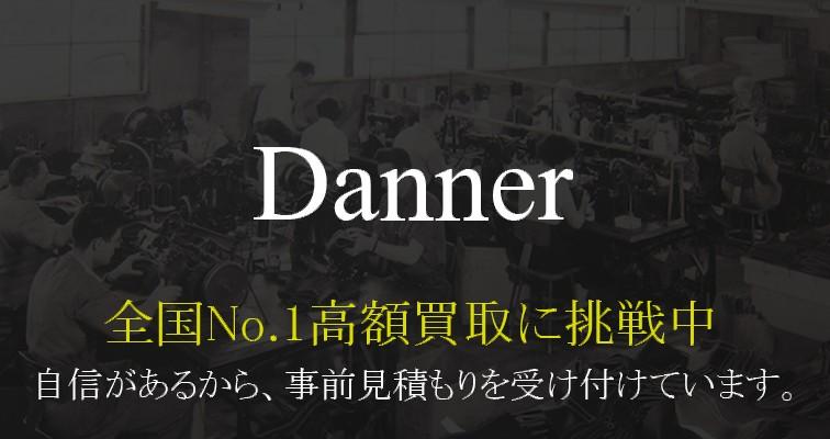 ダナー買取-No.1