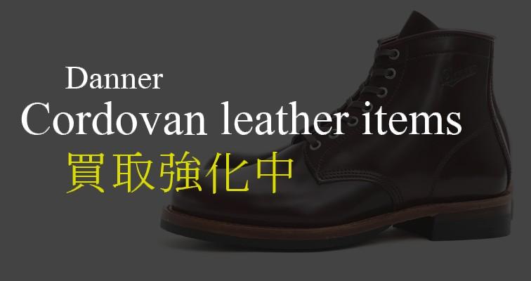 コードバンを使用したダナーのブーツ-買取強化中