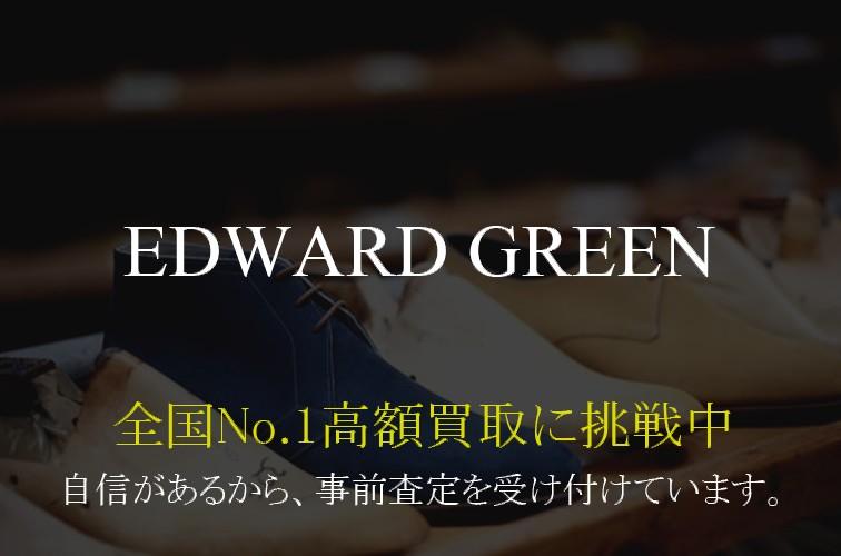 エドワードグリーン-自信があるから、事前査定を受け付けています。