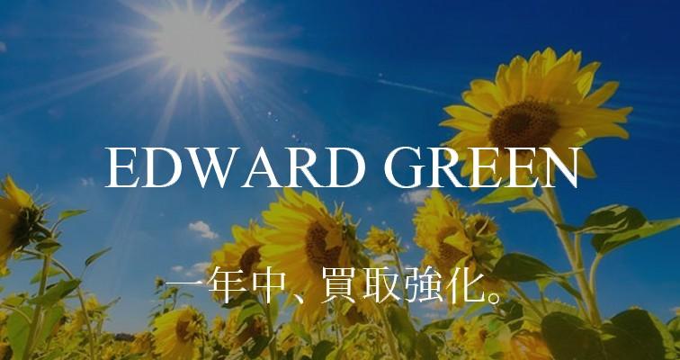 エドワードグリーン-一年中買取強化