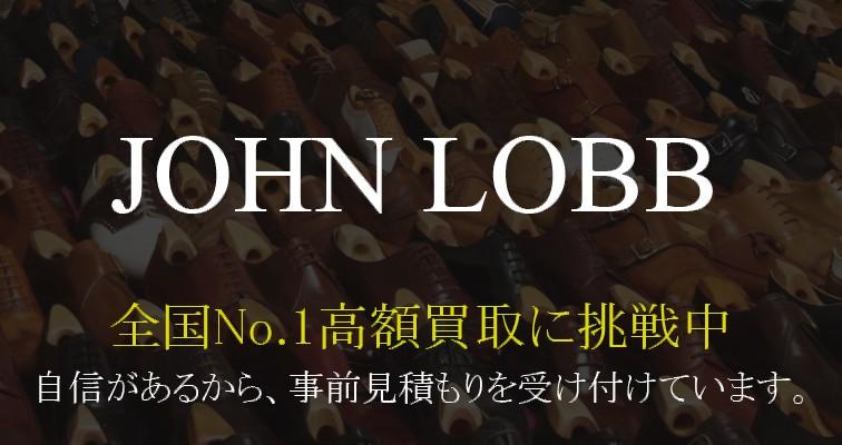 ジョンロブ-No.1買取に挑戦中-自信があるから事前見積もりを受け付けています。