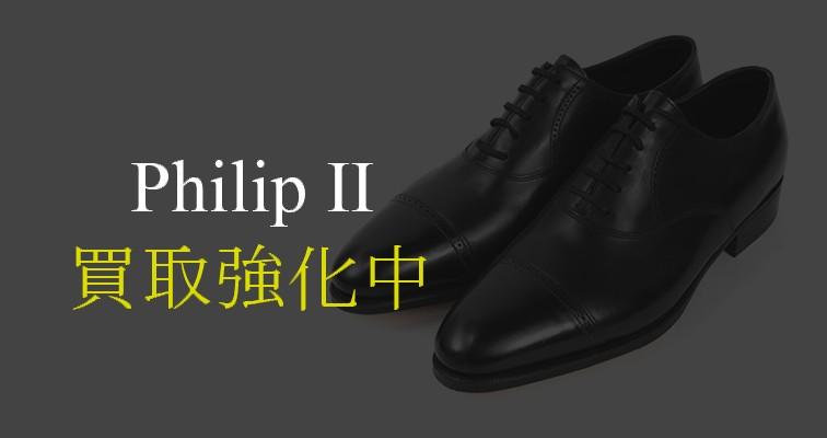 フィリップ2-買取強化中