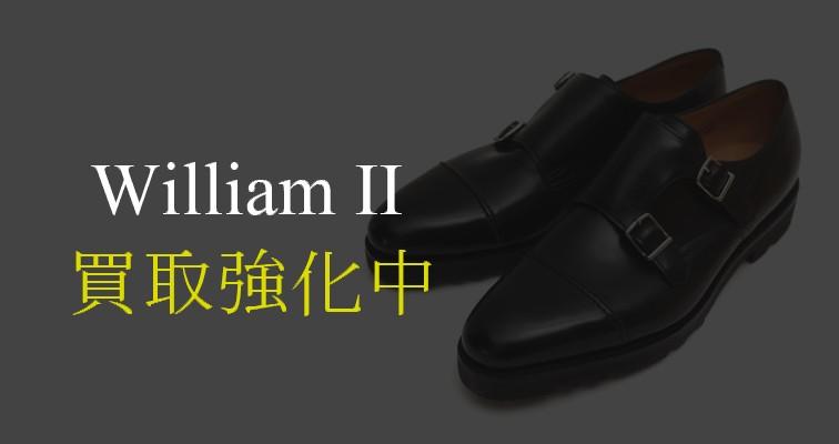 ウィリアム2-買取強化中