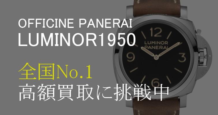 パネライ-ルミノール1950-高額買取中