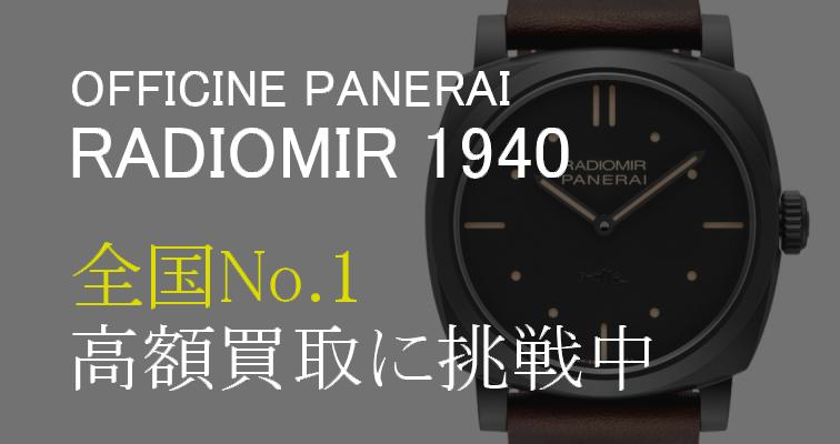 パネライ-ラジオミール1940-高額買取に挑戦中