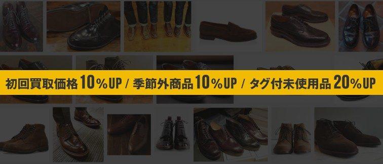 初回買取価格10%UP-季節外商品10%UP-タグ付き未使用品20%UP