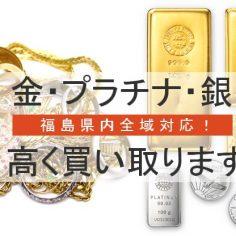 gold-plutinum-fukushima