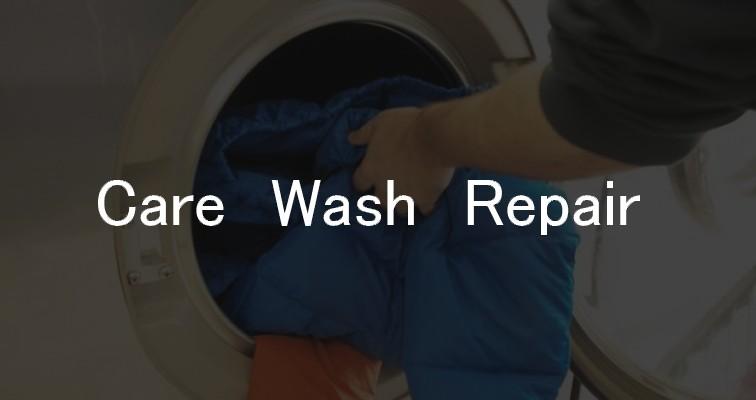 手入れ-洗い-修理