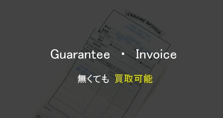 guarantee-invoice