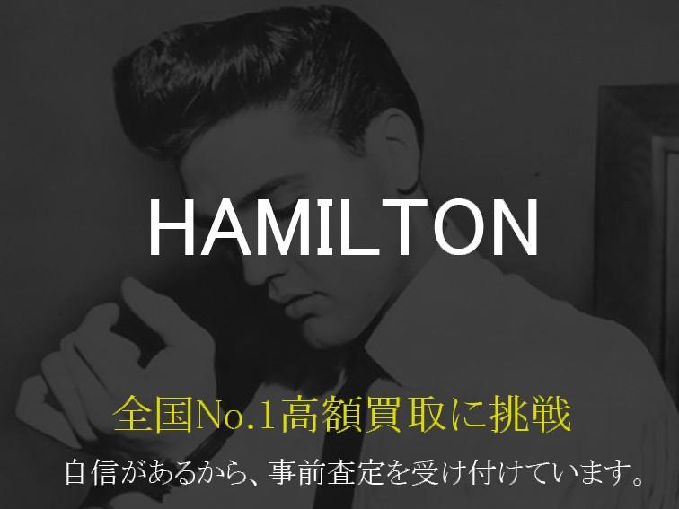 ハミルトン-自信があるから、事前査定を受け付けています。