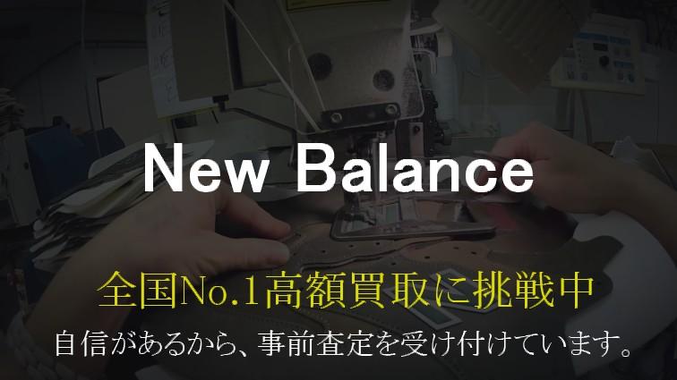 new-balance-全国No.1高額買取に挑戦中