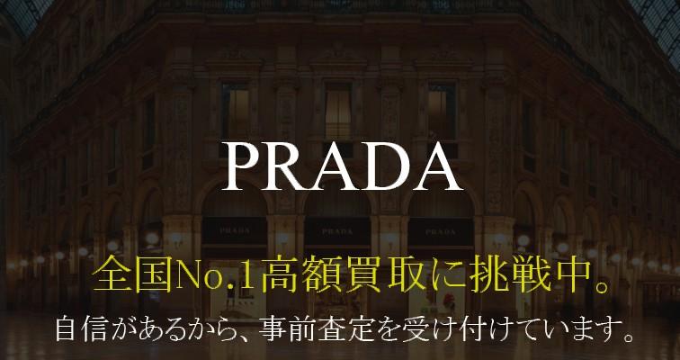prada-no-1