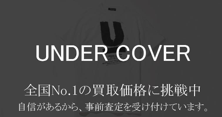 undercover-No.1