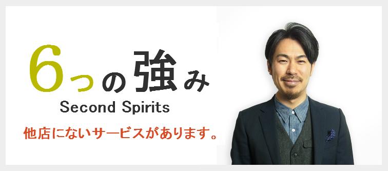 6つの強み-他社にはないサービスがあります。