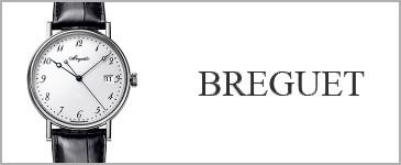 ブレゲ(BREGUET)