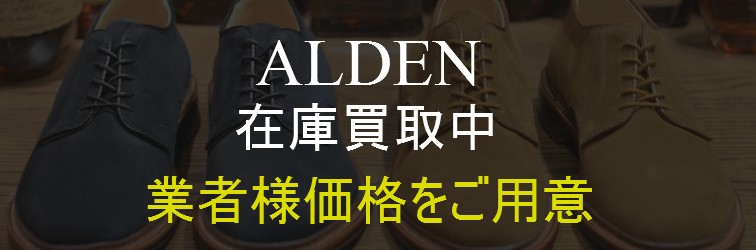 オールデンの在庫を買取ります。