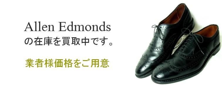 アレンエドモンズの在庫を買取中です。