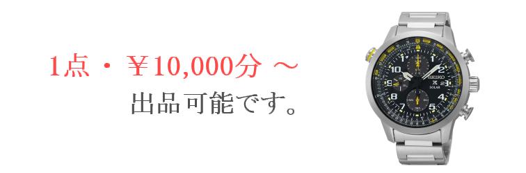 1点・¥10,000分から出品可能です。